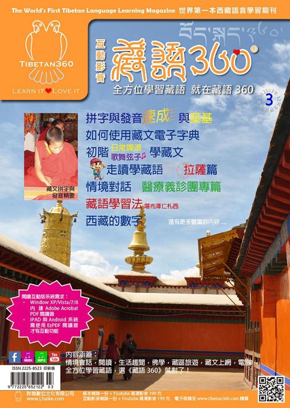 全方位學習藏語(3)