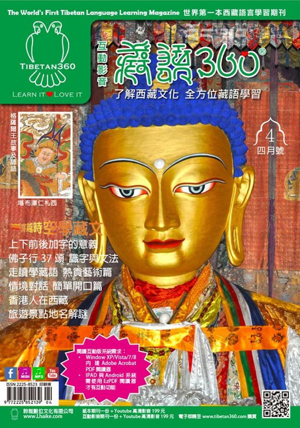 全方位學習藏語(4)