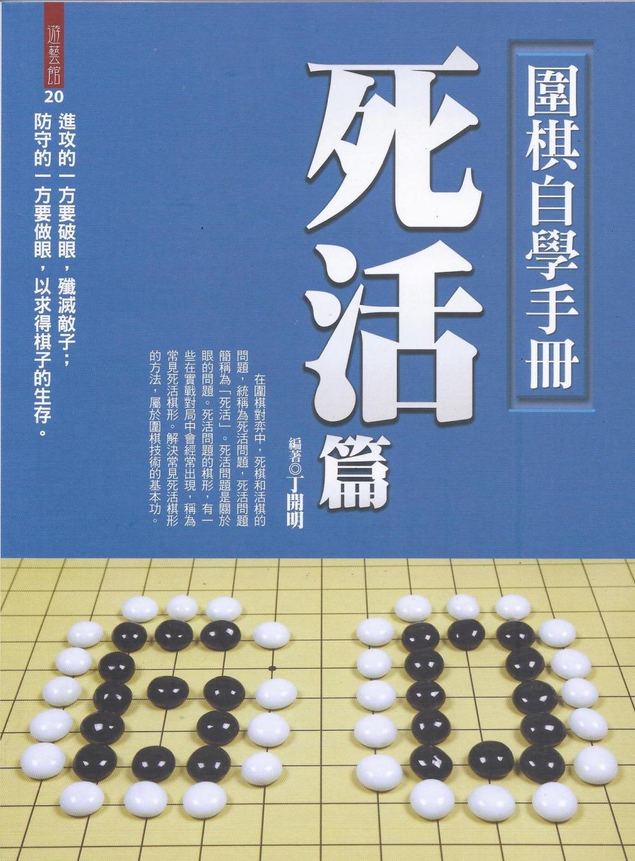 圍棋自學手冊:死活篇