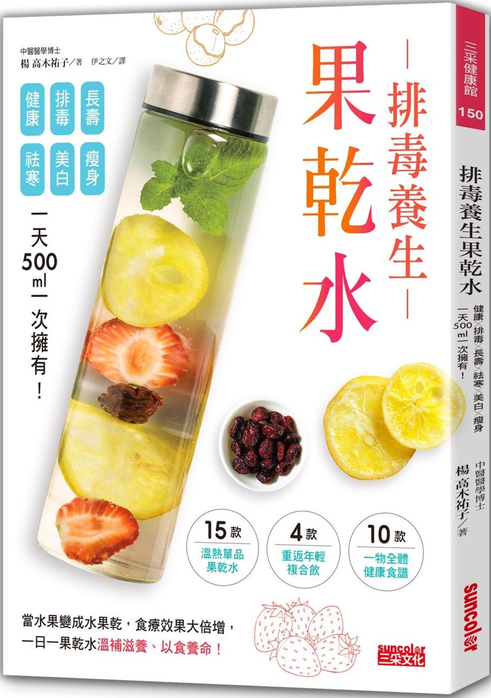 排毒養生果乾水:健康╳排毒╳長...