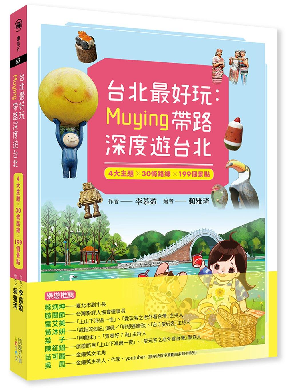 台北最好玩:Muying帶路深...