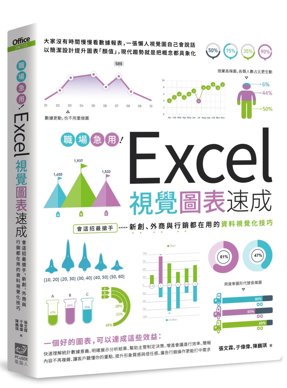 職場急用!Excel視覺圖表速...