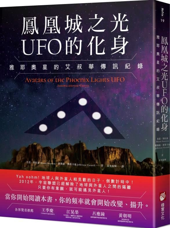 鳳凰城之光UFO的化身:雅耶奧...