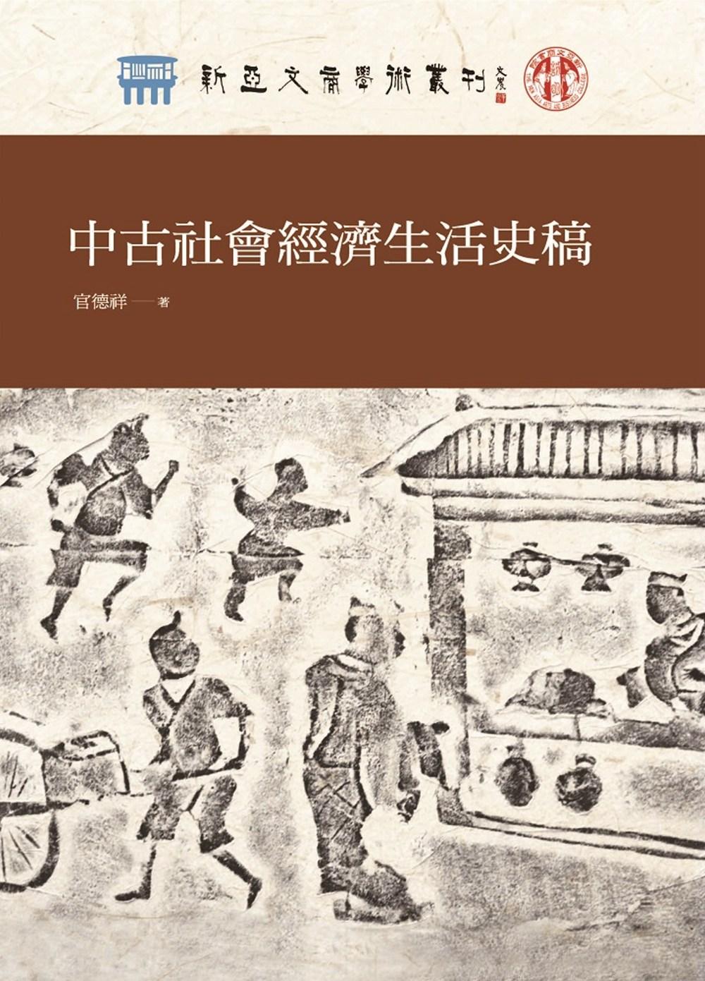 中古社會經濟生活史稿