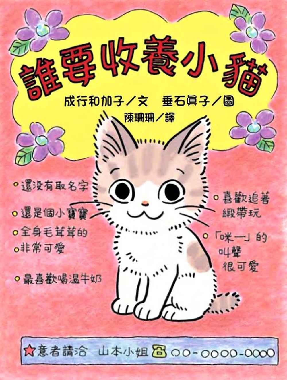 誰要收養小貓 (...