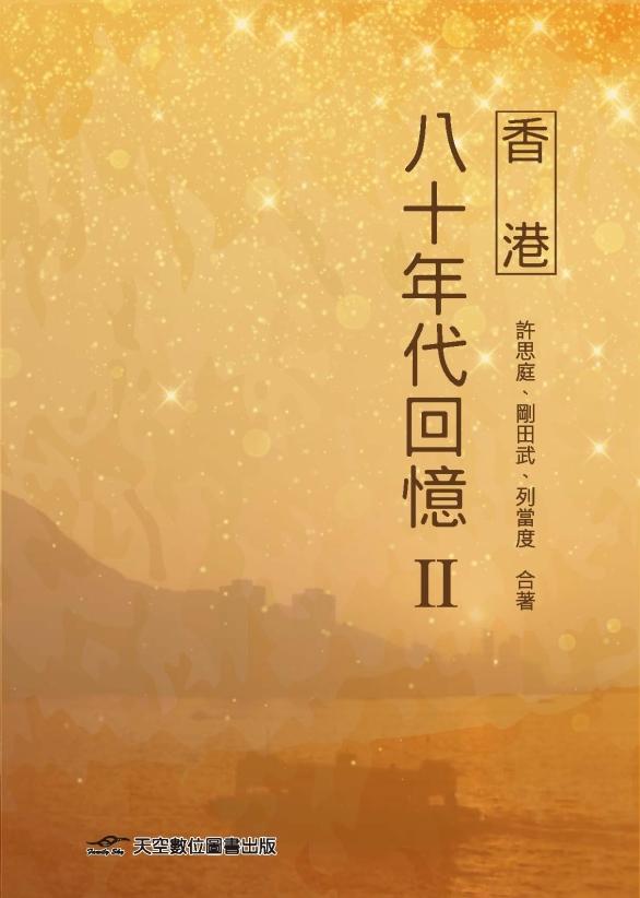 香港八十年代回憶Ⅱ