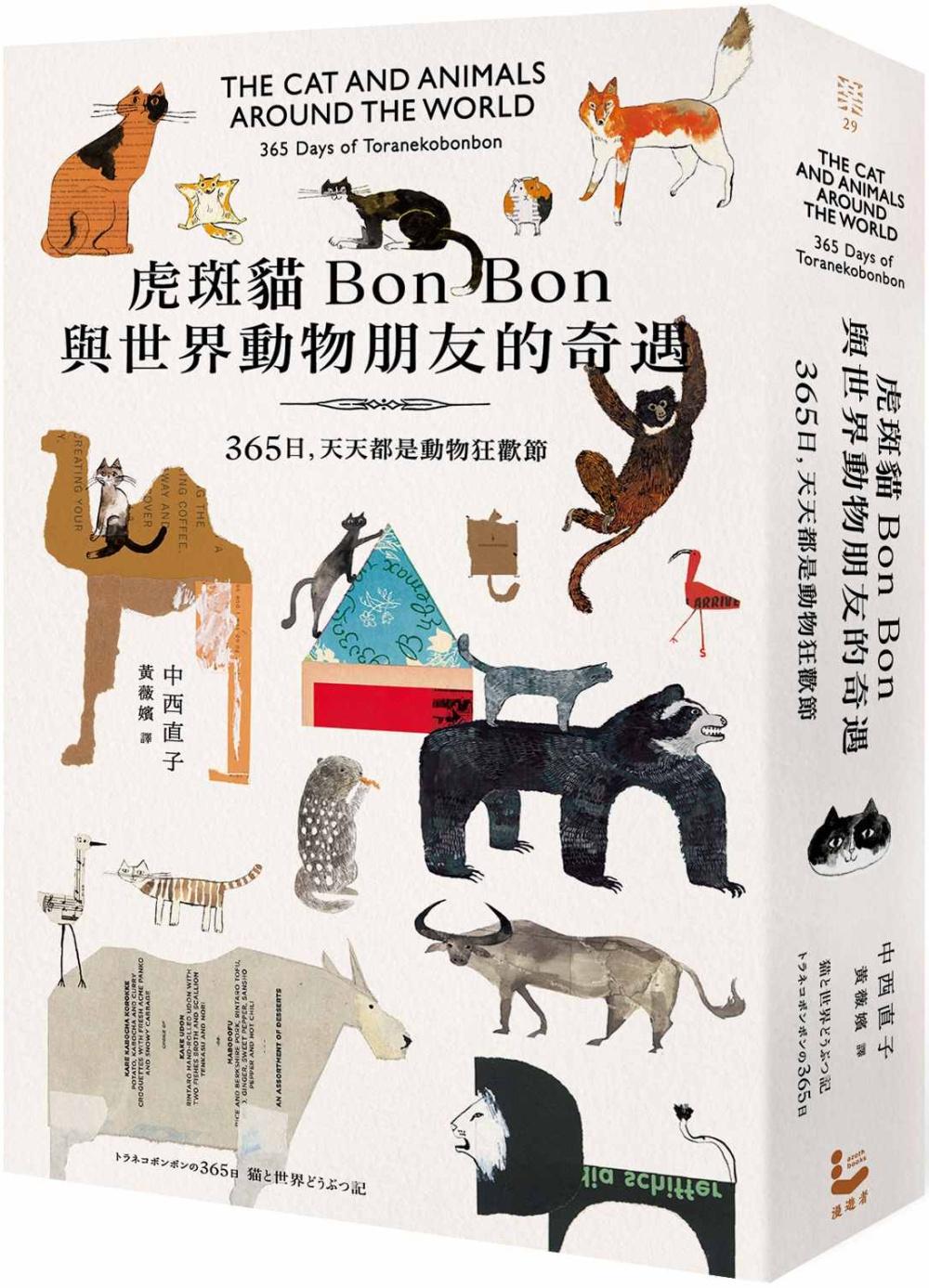 虎斑貓Bon Bon與世界動物...