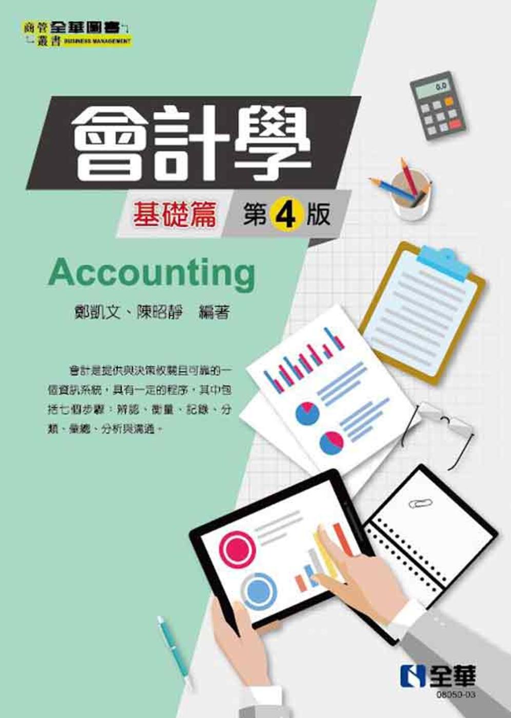 會計學:基礎篇(第四版)
