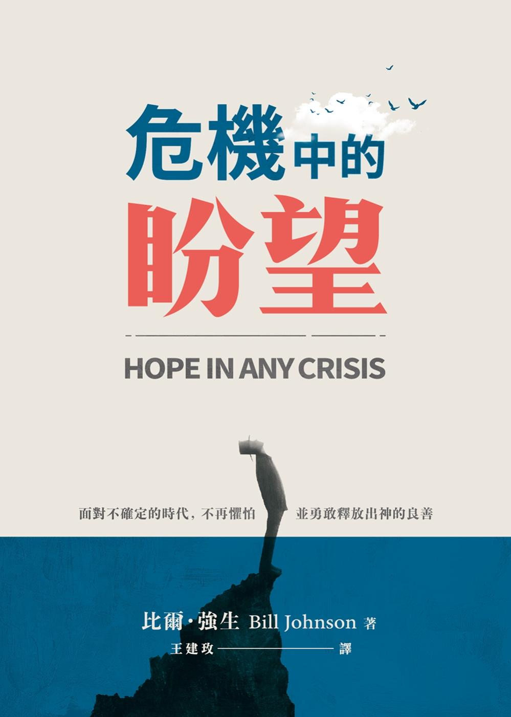 危機中的盼望