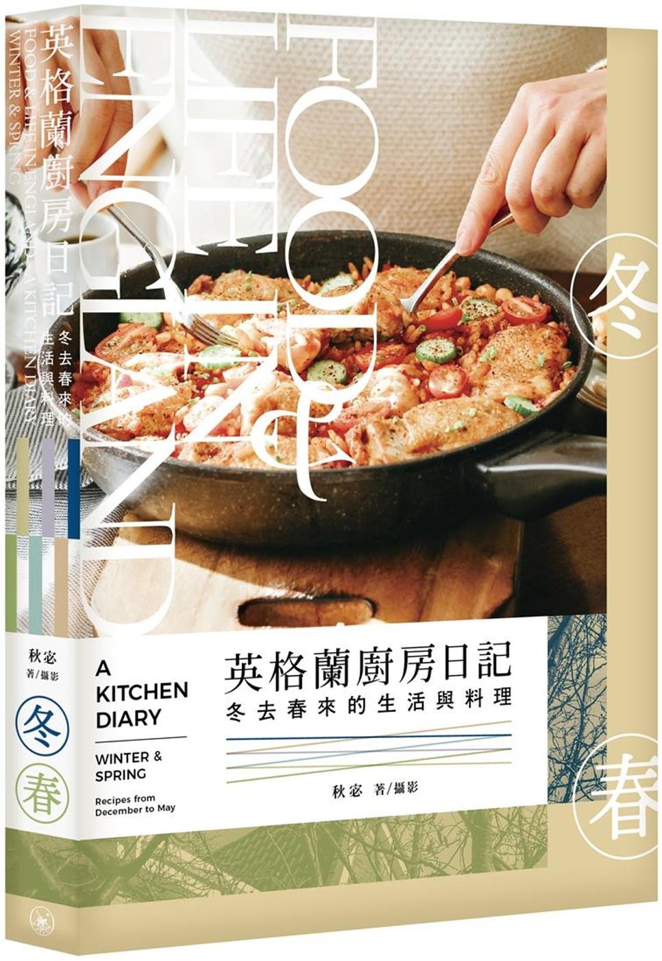 英格蘭廚房日記:...