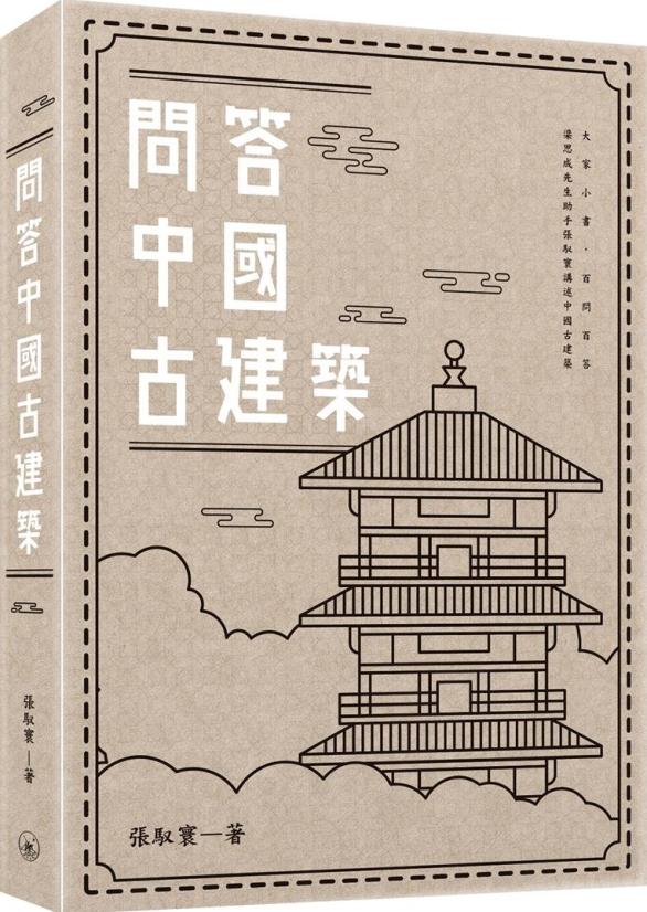 問答中國古建築