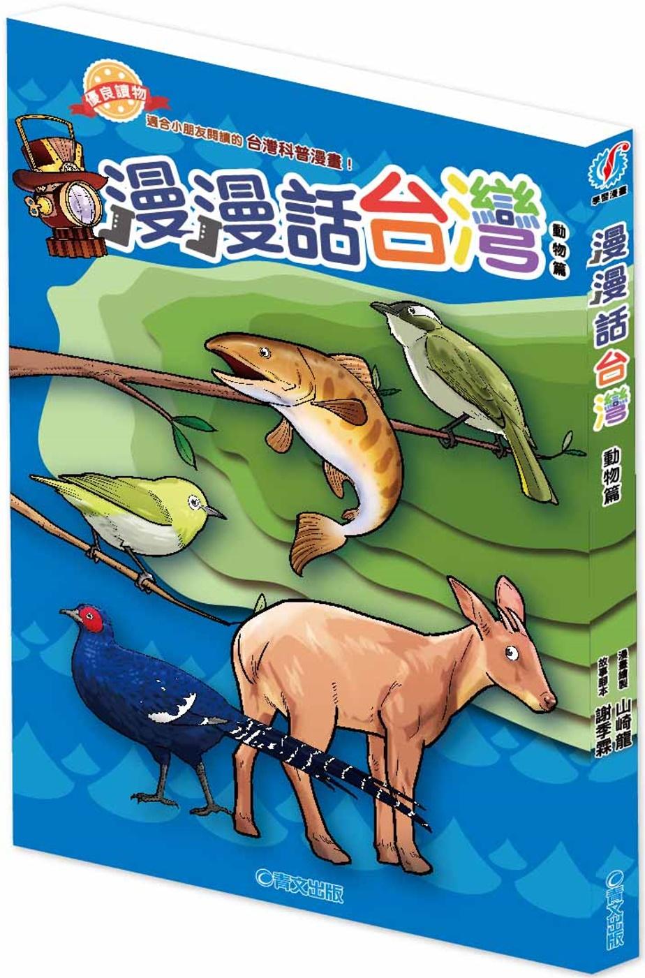 漫漫話台灣:動物篇