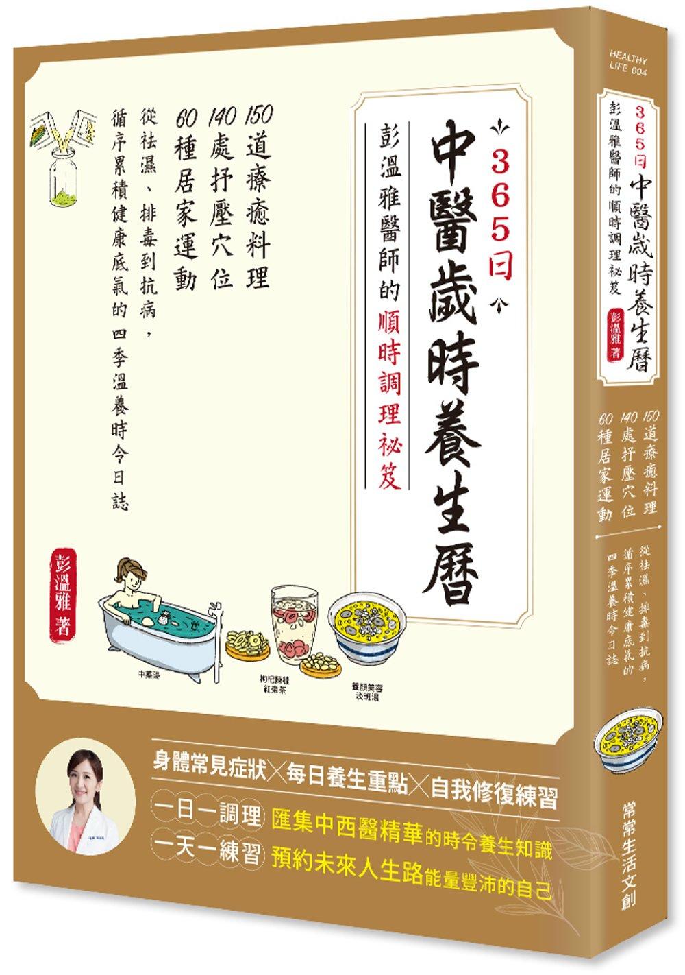 365日中醫歲時養生曆・彭溫雅...