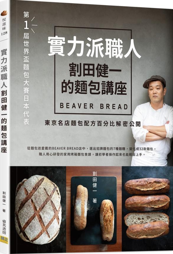實力派職人割田健一的麵包講座:...