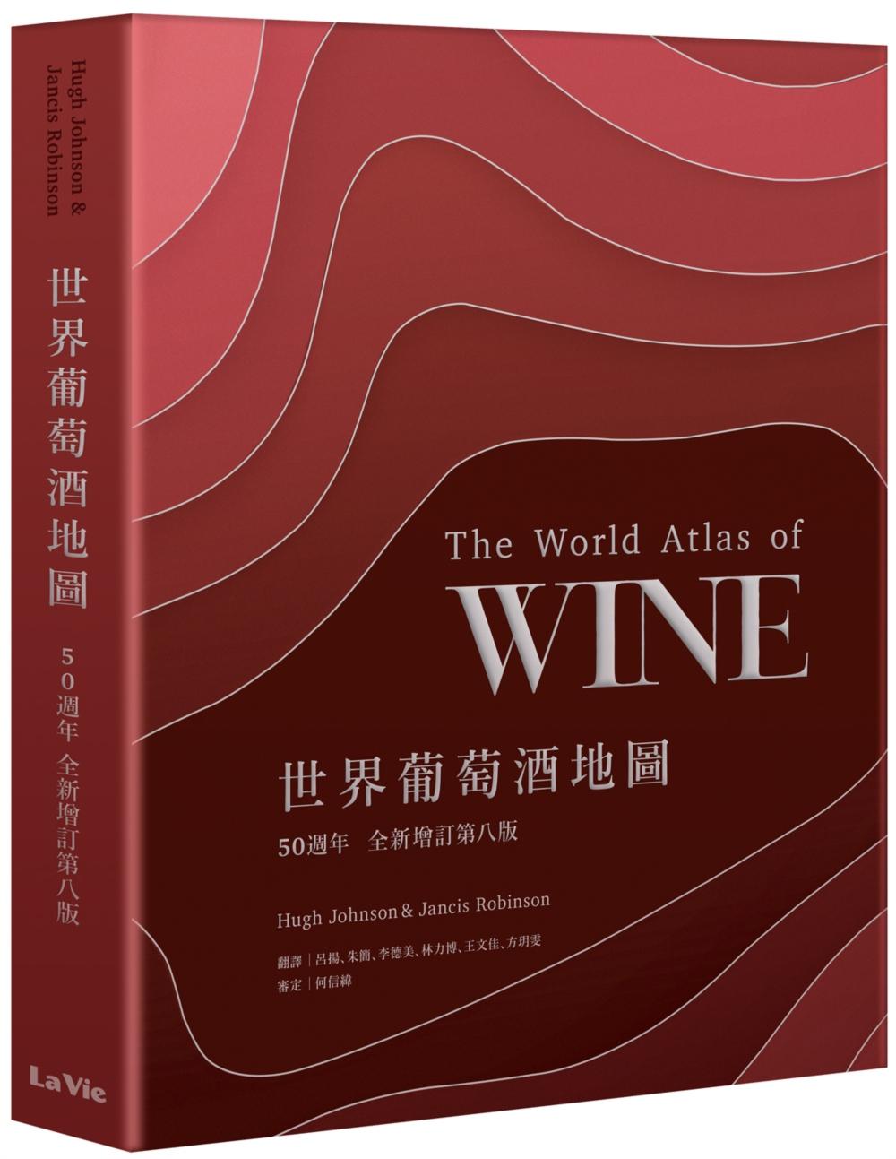 世界葡萄酒地圖50週年全新增訂...
