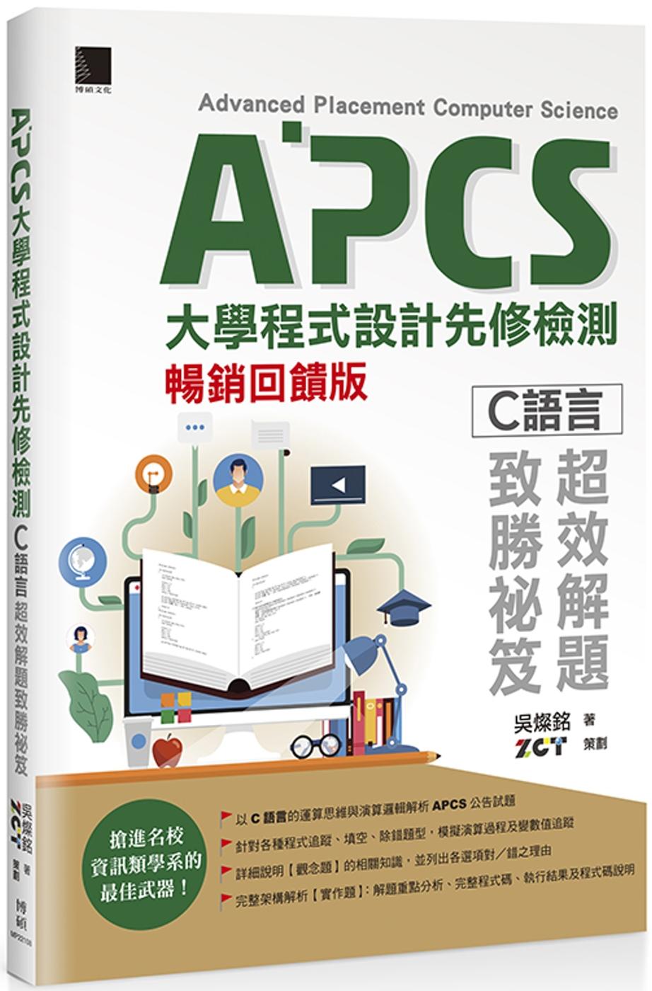 APCS大學程式設計先修檢測:...