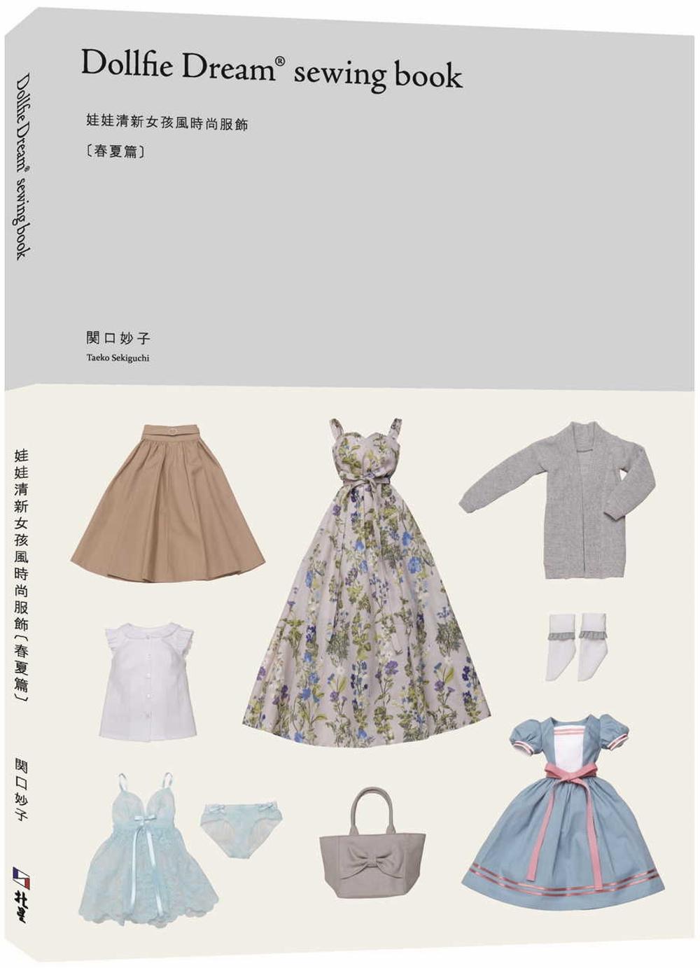 娃娃清新女孩風時尚服飾〔春夏篇...
