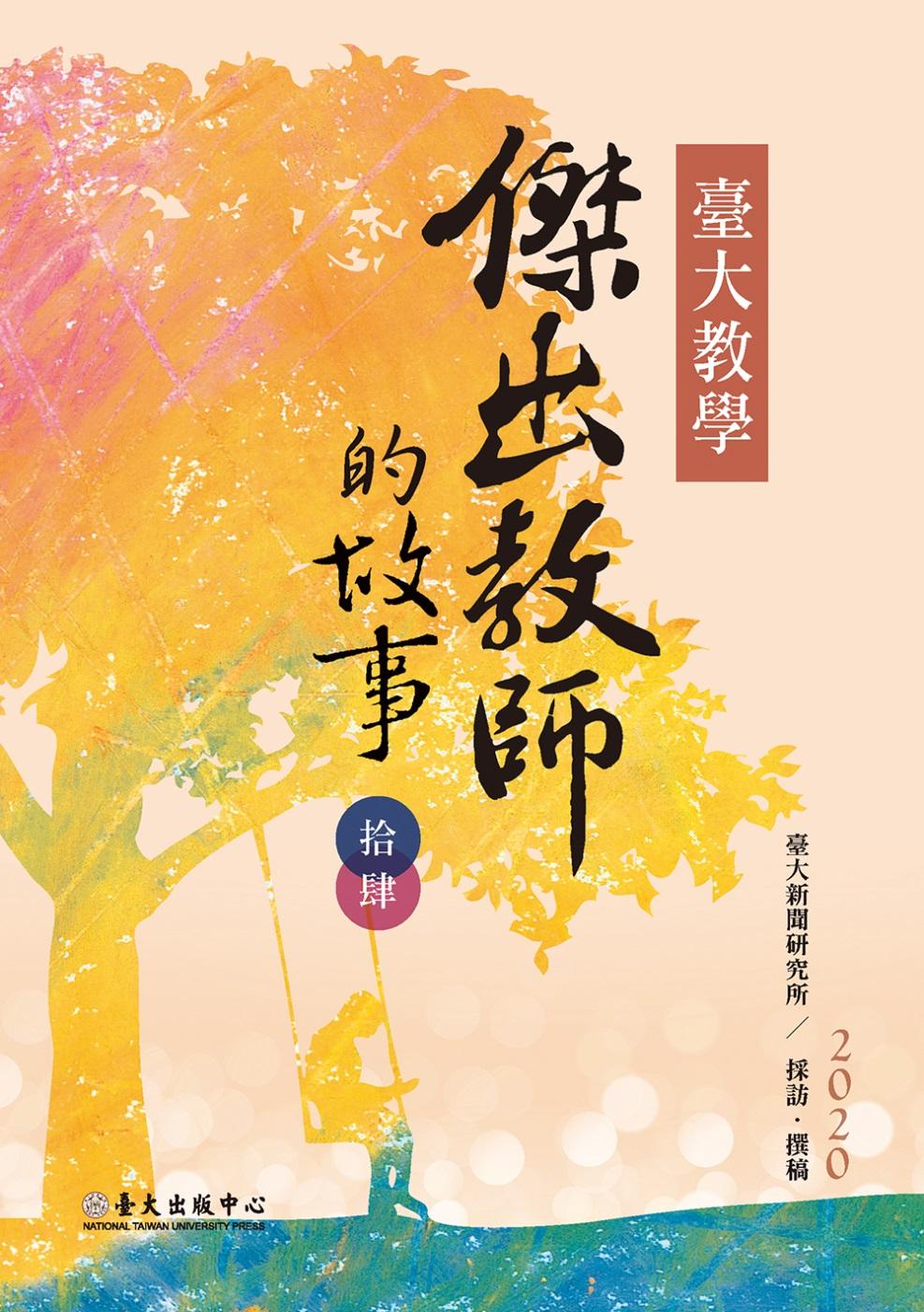 臺大教學傑出教師的故事14