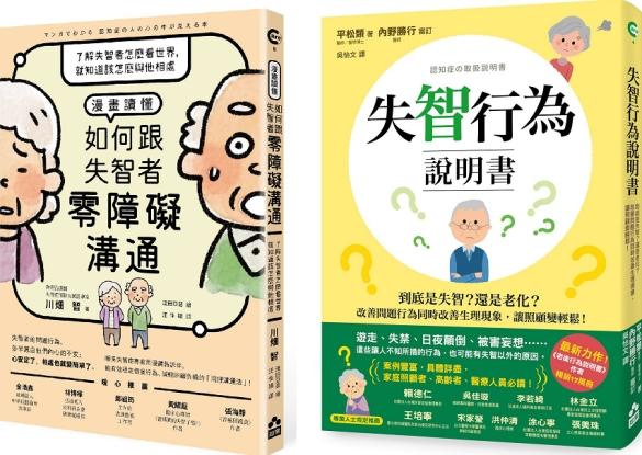 【失智症照護與溝通套書(兩冊)...