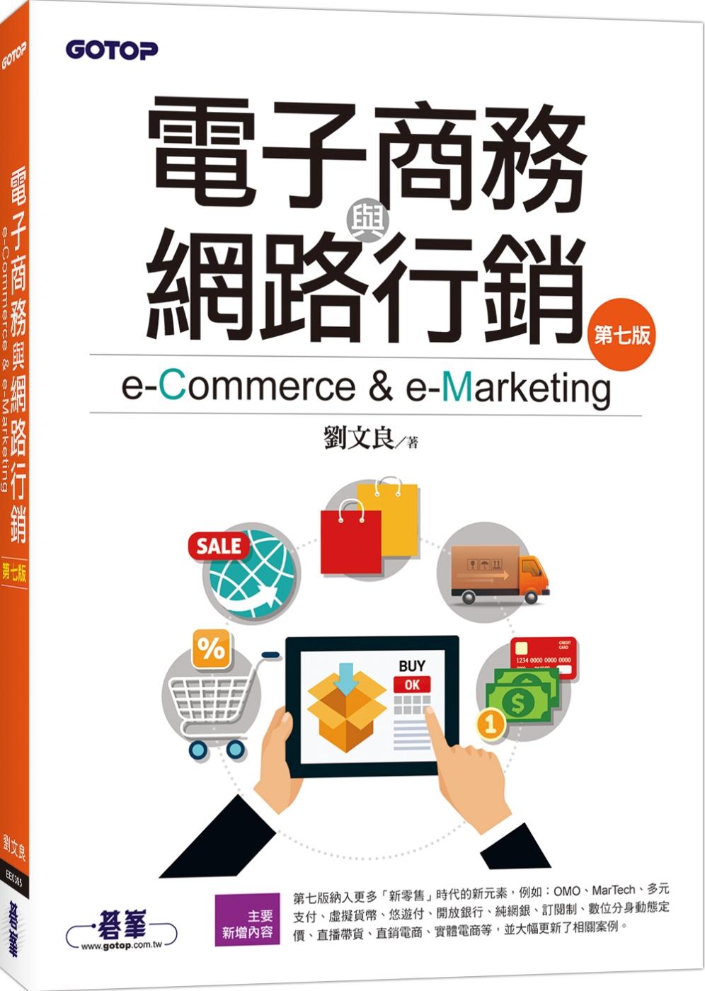 電子商務與網路行銷(第七版)