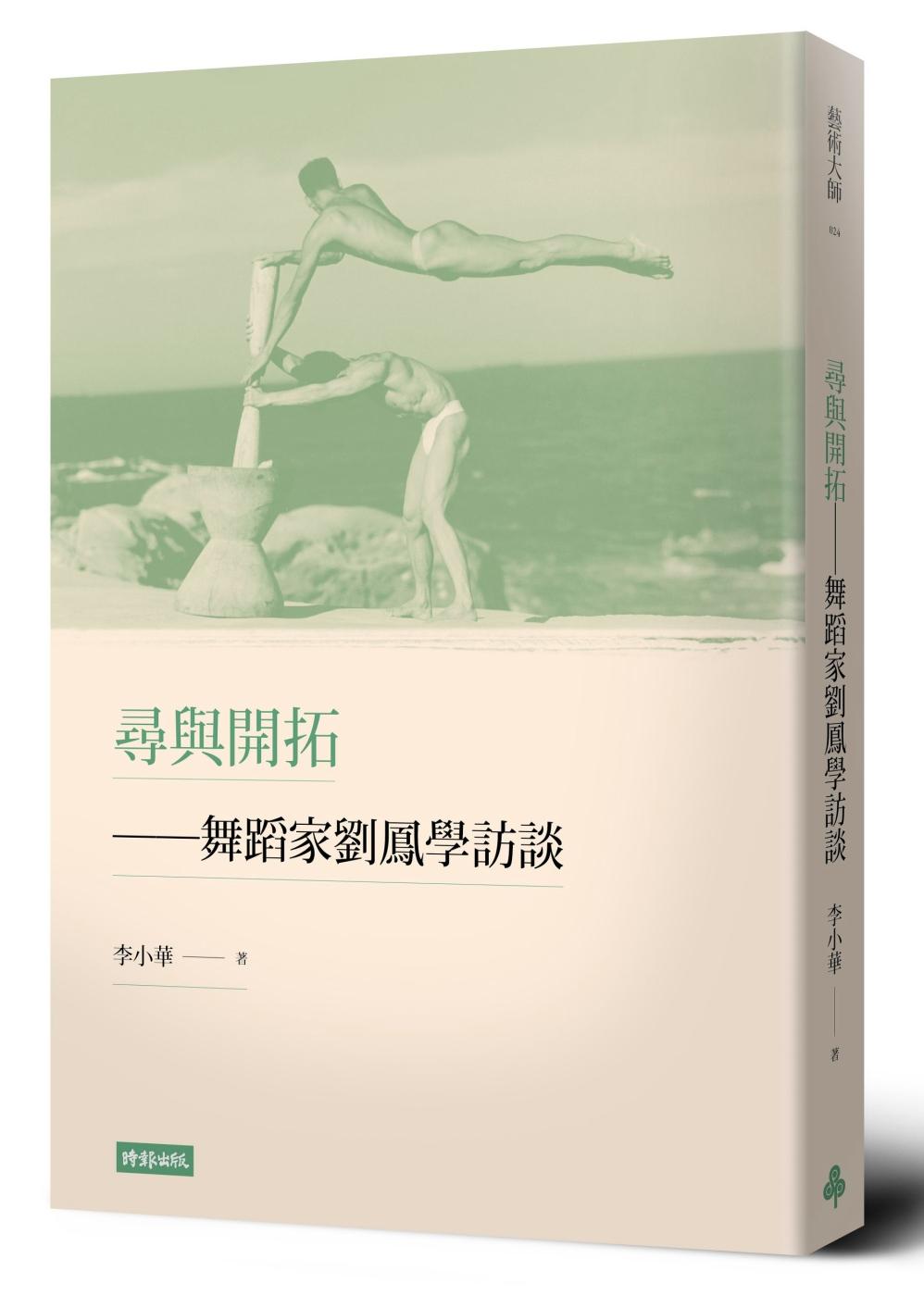 尋與開拓:舞蹈家劉鳳學訪談