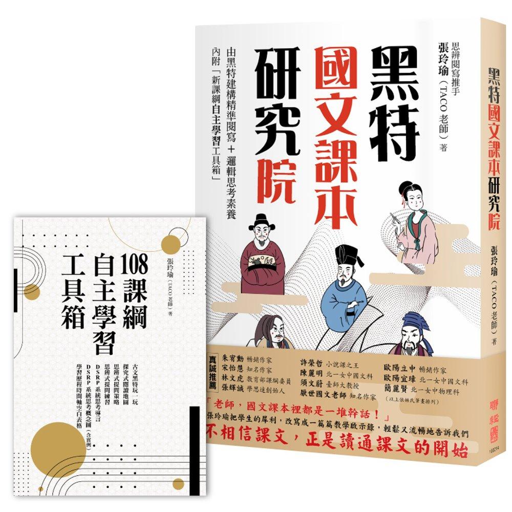 黑特國文課本研究院(附別冊:新...