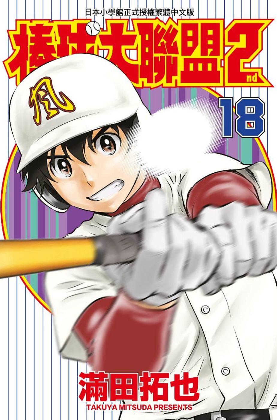棒球大聯盟2nd(18)