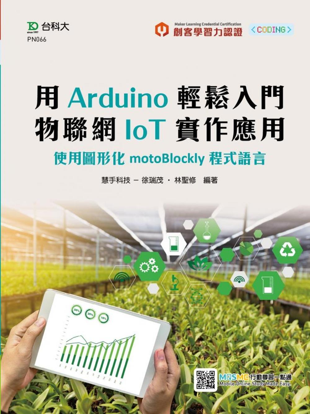 輕課程 用Arduino輕鬆入...