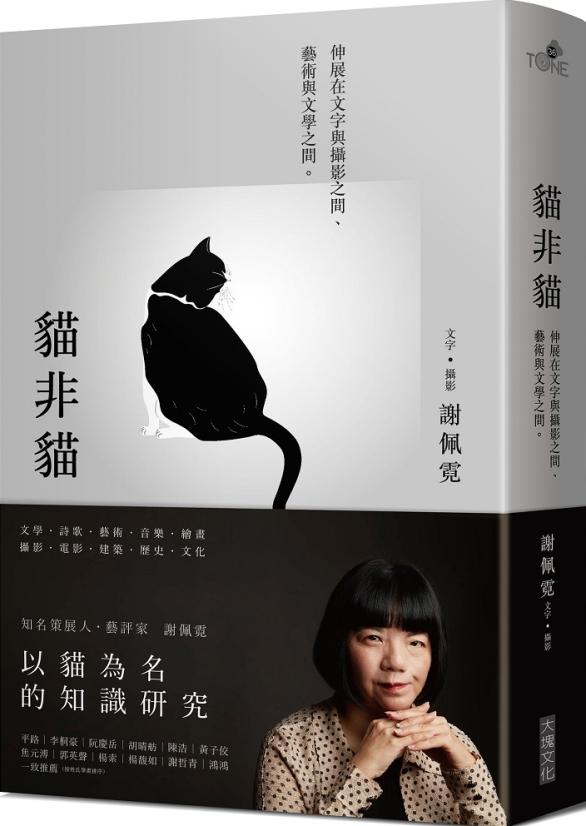 貓非貓【博客來獨家‧限量作者親簽紀念珍藏版】:伸展在文字與攝影之間、藝術與文學之間。