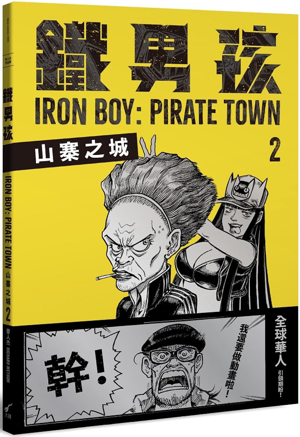 鐵男孩:山寨之城2