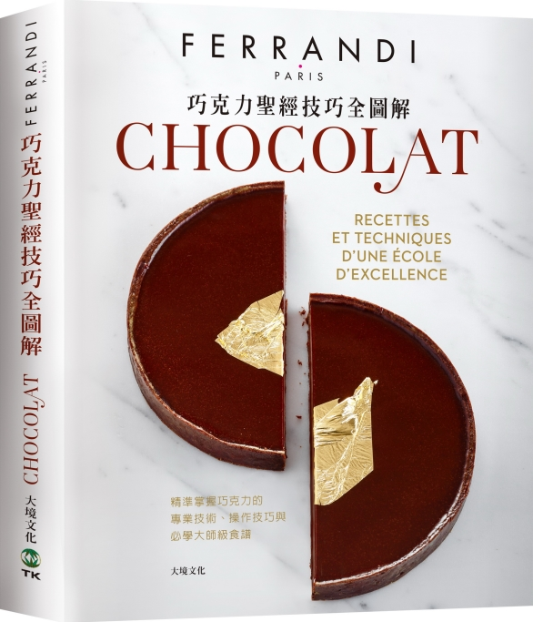 巧克力聖經技巧全圖解-FERR...