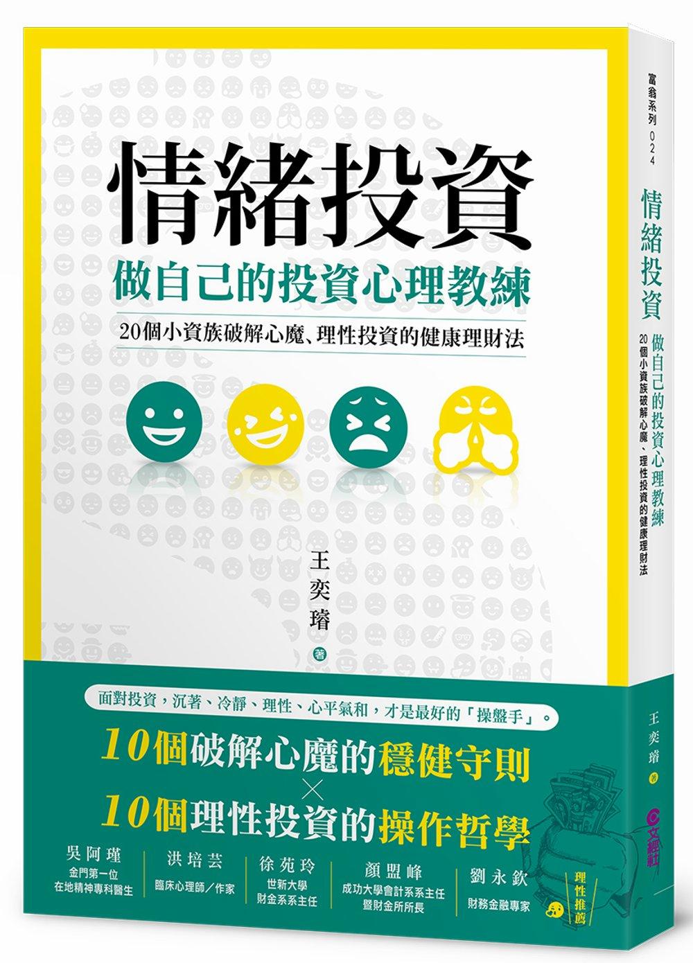 情緒投資:做自己的投資心理教練,20個小資族破解心魔、理性投資的健康理財法