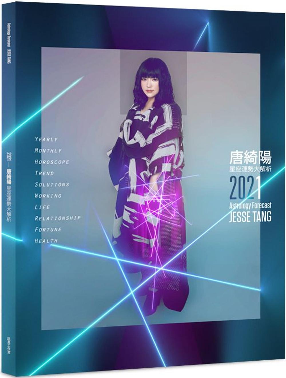 2021唐綺陽星座運勢大解析(簽名版)