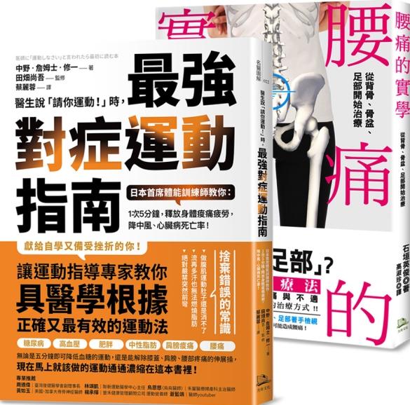 年度暢銷套書【鍛鍊肌力、終結腰...