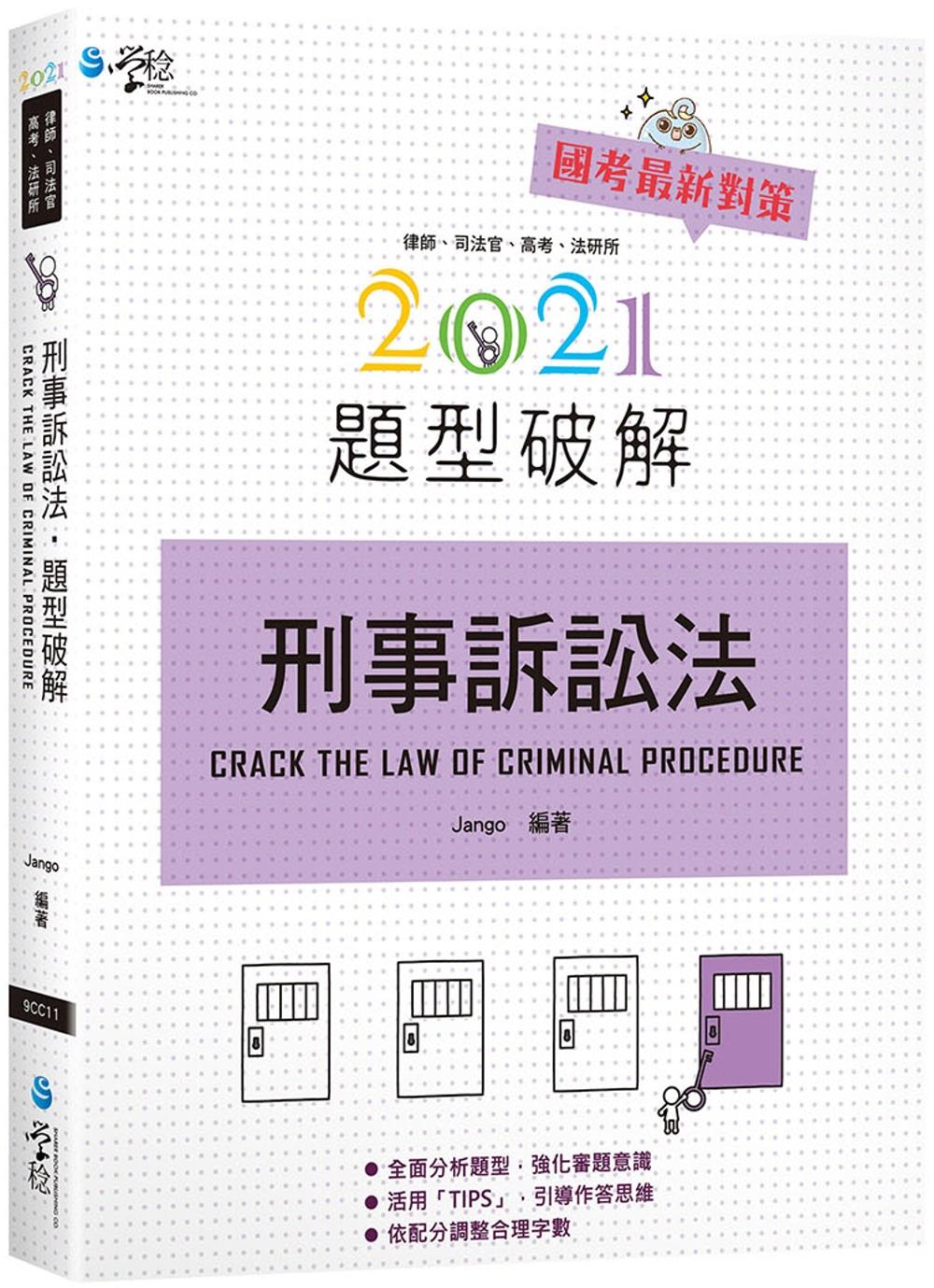 刑事訴訟法題型破解(3版)