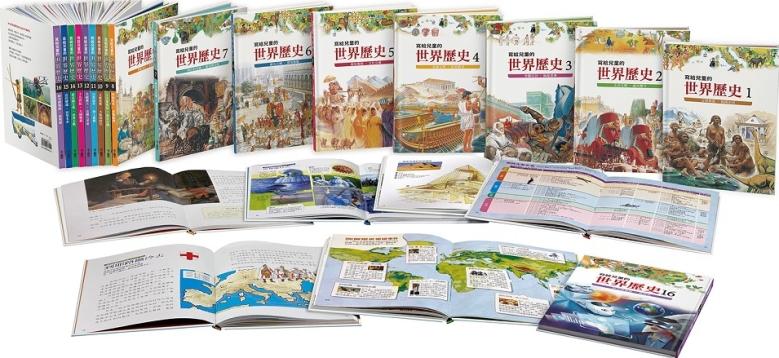 寫給兒童的世界歷史(全16冊)