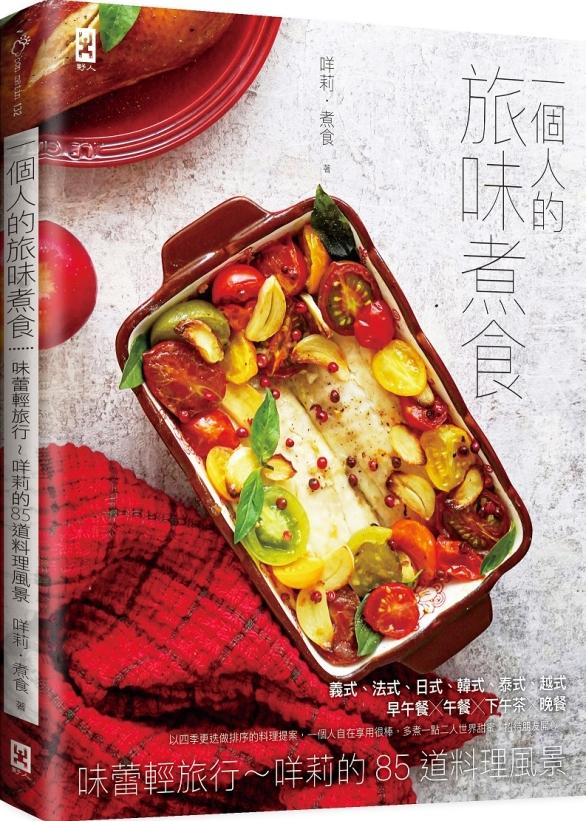 一個人的旅味煮食:味蕾輕旅行~...