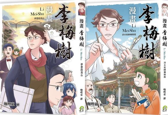 漫畫李梅樹(2冊套書):清水祖...