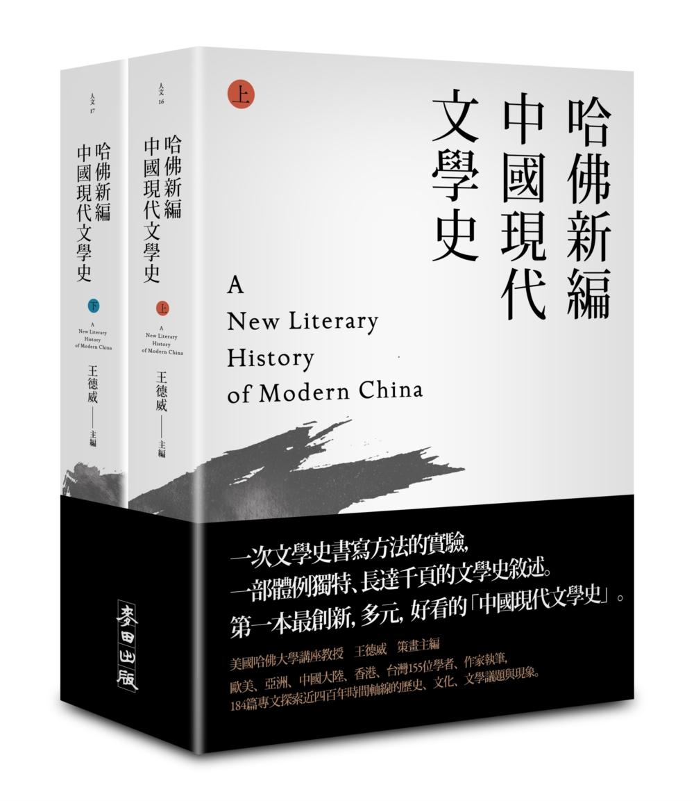 哈佛新編中國現代文學史(上下)