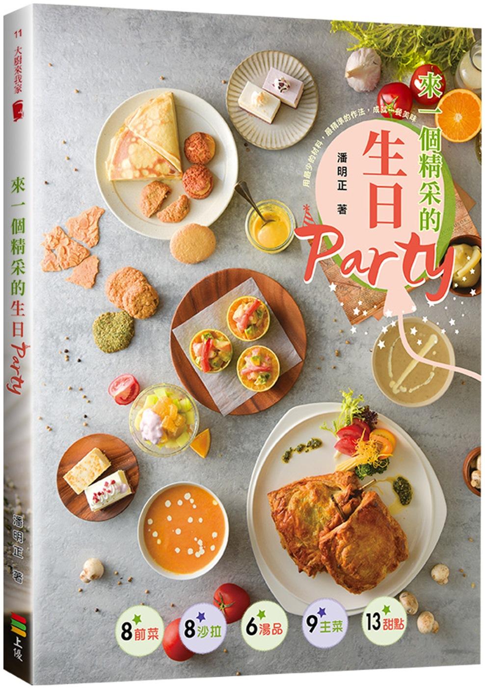來一個精采的生日Party