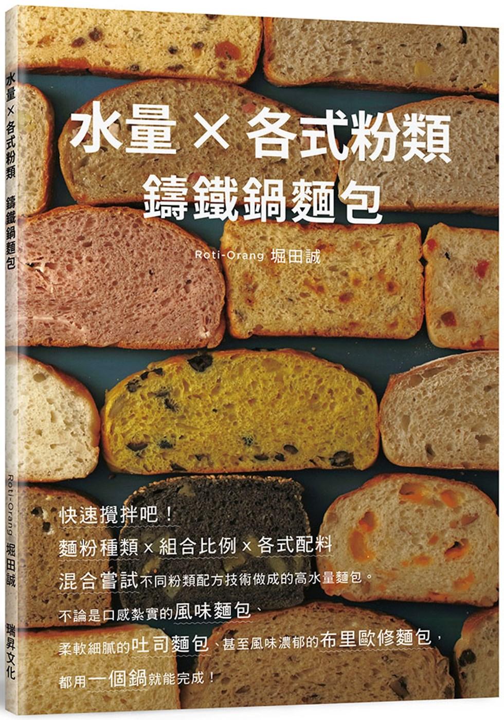 水量X各式粉類 鑄鐵鍋麵包:麵...