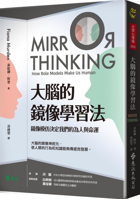 大腦的鏡像學習法...