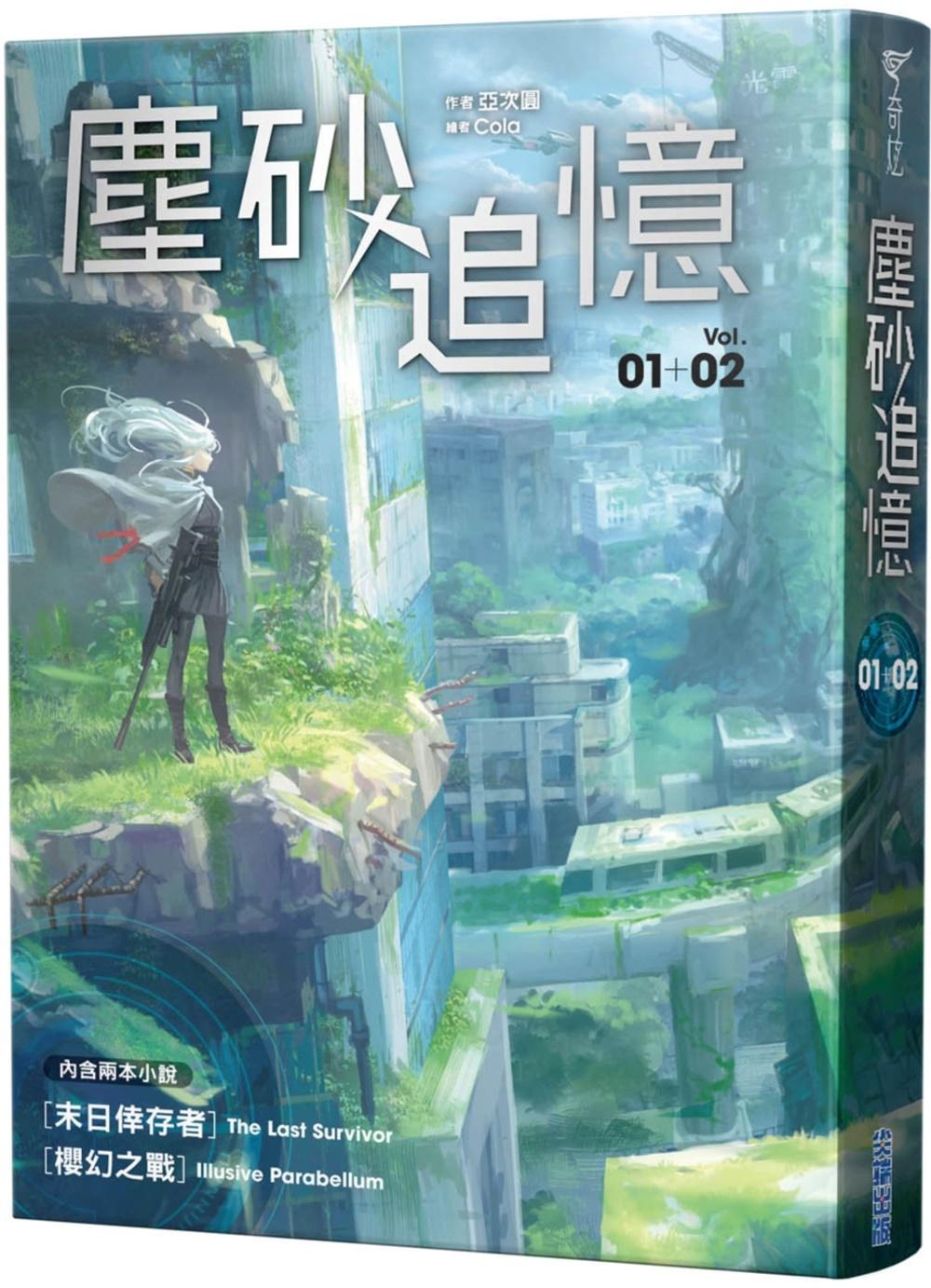 塵砂追憶(01+02)套書