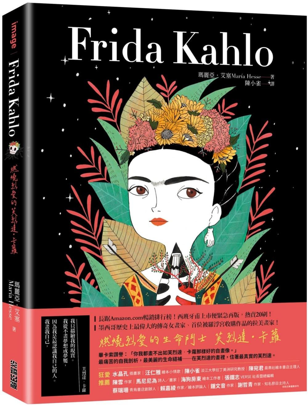 Frida Kahlo:燃燒烈...