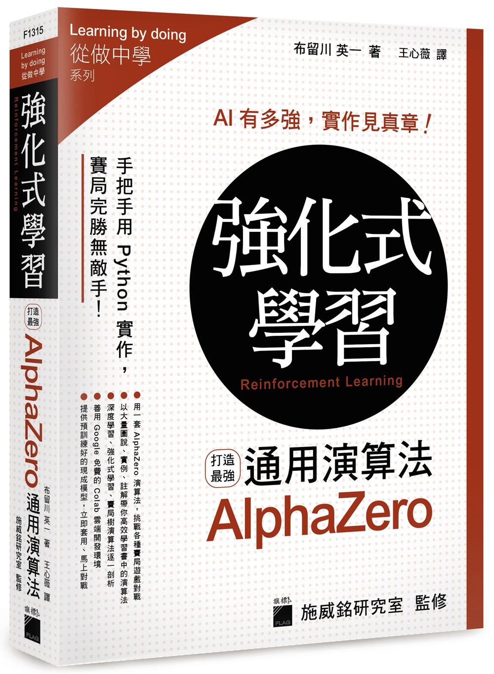 強化式學習:打造最強 Alph...