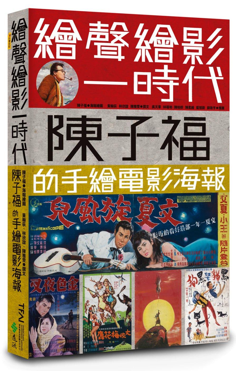 繪聲繪影一時代:陳子福的手繪電影海報(首刷限量加贈「陳子福復刻經典海報L型雙面萬用夾」)