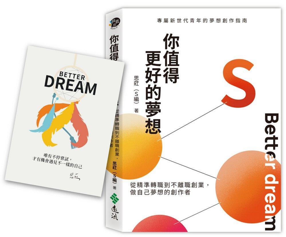 你值得更好的夢想:從精準轉職到不離職創業,做自己夢想的創作者【限量附贈2021願望成真「捕夢卡」】
