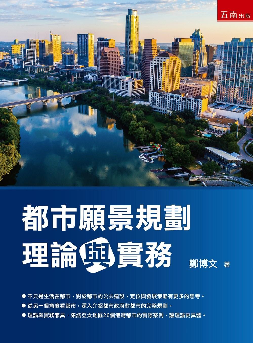 都市願景規劃理論與實務