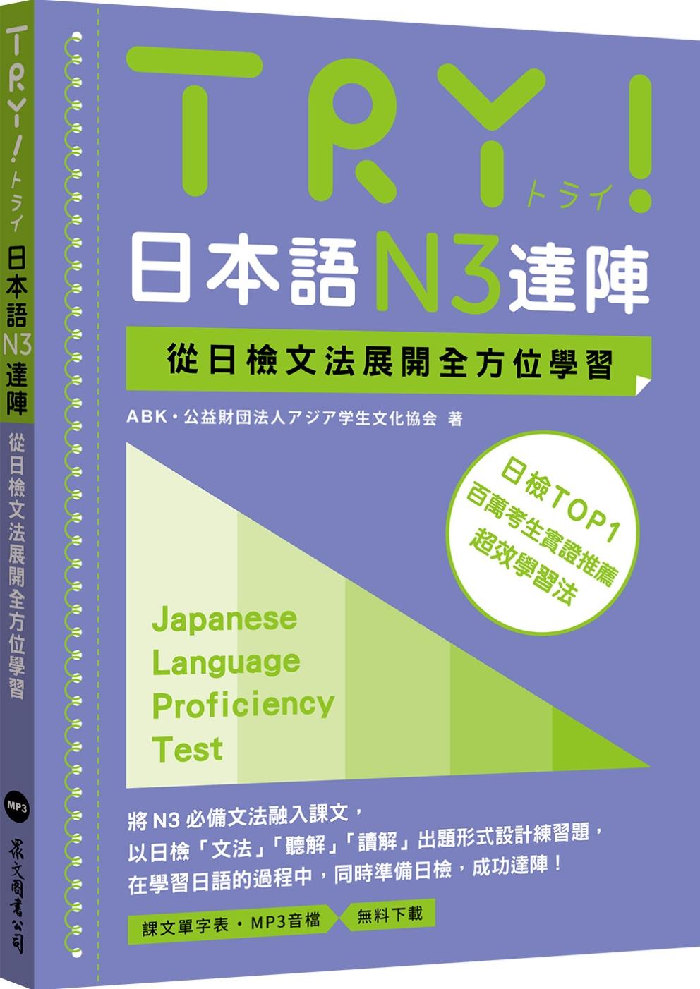 TRY!日本語N3達陣:從日檢...