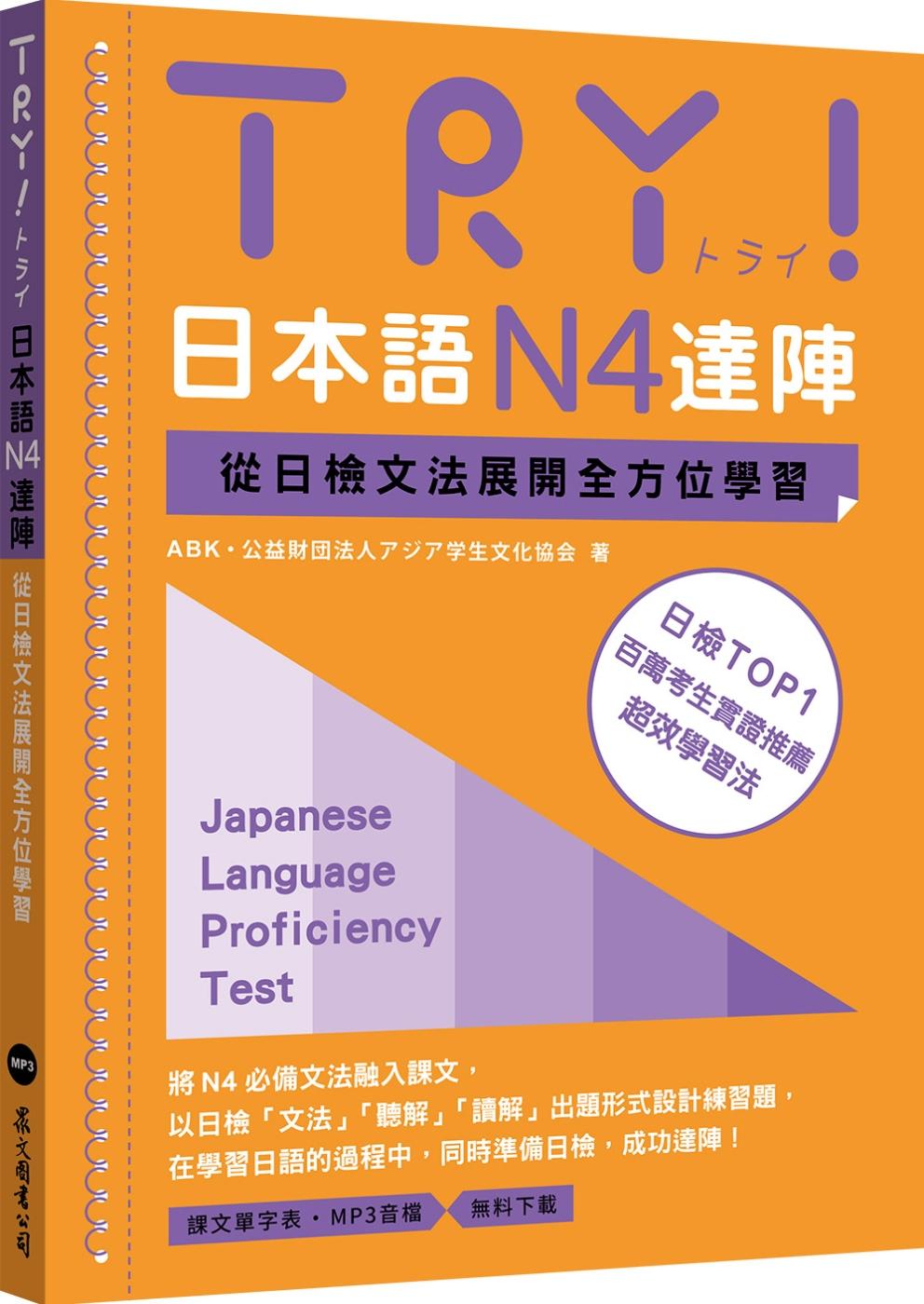 TRY!日本語N4達陣:從日檢...